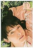 TVガイドdan[ダン]vol.29 (TOKYO NEWS MOOK 852号)