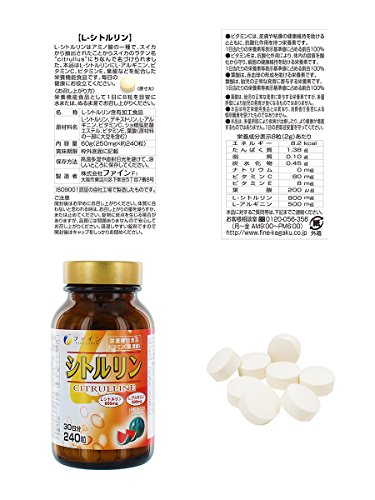 『ファイン L-シトルリン 30日分(1日8粒/240粒入) シトルリン アルギニン 配合 栄養機能食品』の8枚目の画像