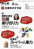 仕事学のすすめ 2009年10ー11月 (NHK知る楽/木)