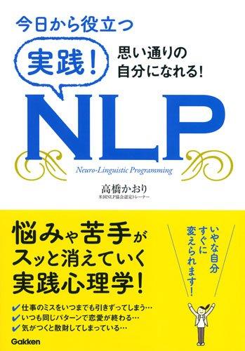 今日から役立つ 実践!NLP: 仕事や暮らしの悩み事から解放されて、思い通りの自分になれる!の詳細を見る