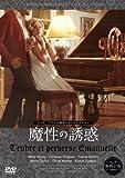 魔性の誘惑(ヘア無修正版) [DVD]