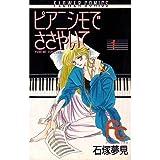 ピアニシモでささやいて (1) (フラワーコミックス)