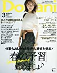 Domani(ドマーニ) 2017年 03 月号 [雑誌]