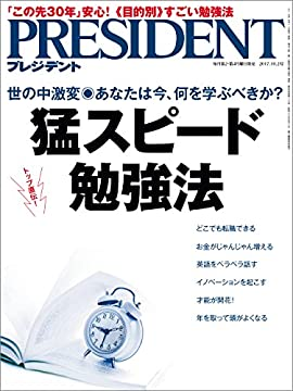 PRESIDENTの書影