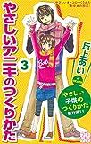 やさしいアニキのつくりかた プチデザ(3) (デザートコミックス)