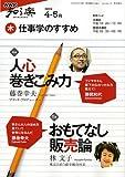 仕事学のすすめ 2009年4ー5月 (NHK知る楽/木)