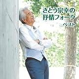 さとう宗幸の抒情フォークベスト キング・ベスト・セレクト・ライブラリー2019