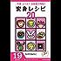 冷凍・レトルト・お総菜で時短! 変身レシピ20 「レシピ」シリーズ (カドカワ・ミニッツブック)