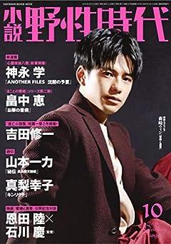 小説 野性時代 第191号 2019年10月号 (KADOKAWA文芸MOOK 193)