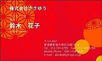 オリジナル名刺印刷 『和風名刺 W_004_s』 名刺片面100枚入ケース付 「校正は何度でもOK!日本の伝統的な和柄や草花をモチーフにした粋で和テイストな名刺」