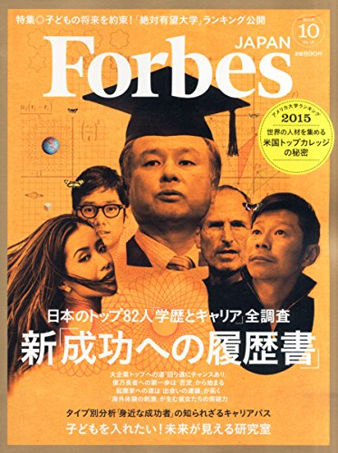 Forbes JAPAN(フォーブスジャパン) 2015年 10 月号の詳細を見る
