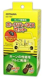 MITSUBA [ ミツバサンコーワ ] ホンダ車専用ホーンハーネスセット SZ-1161