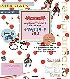 レピピアルマリオ小学英単語カード700 熟語・会話フレーズつき