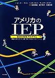 アメリカのIEP(個別の教育プログラム)―障害のある子ども・親・学校・行政をつなぐツール