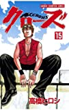 クローズ(15) (少年チャンピオン・コミックス)