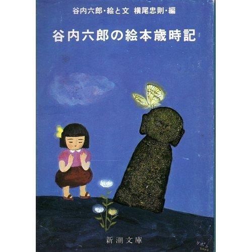 谷内六郎の絵本歳時記 (新潮文庫 草)の詳細を見る