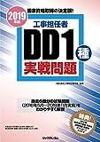 工事担任者2019年版DD1種実戦問題