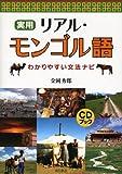 実用リアル・モンゴル語【CDブック】