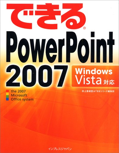 できるPowerPoint 2007 Windows Vista対応 (できるシリーズ)の詳細を見る