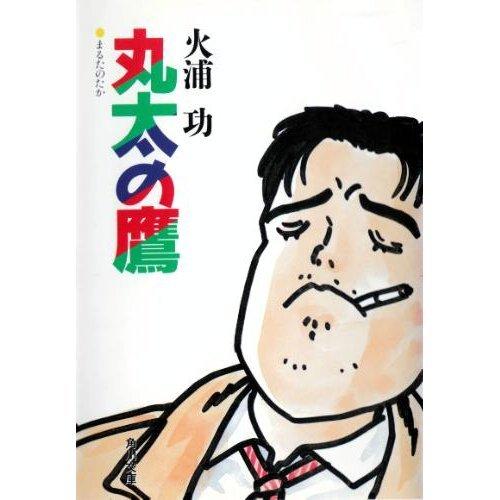 丸太の鷹 (角川文庫)の詳細を見る