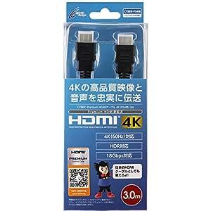【認証ケーブル】 CYBER ・ Premium HDMIケーブル 4K ( PS4 用) 3m - PS4