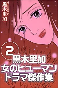 黒木里加 女のヒューマンドラマ傑作集 2巻 表紙画像