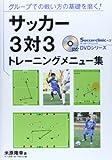 サッカー3対3トレーニングメニュー集—グループでの戦い方の基礎を磨く! (サッカークリニックDVDシリーズ)