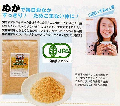 有機栽培 無農薬 食べる 炒りぬか 米ぬか 「加賀美人」 200g 宅配便