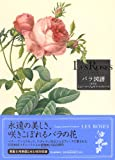 Les Roses バラ図譜 【普及版】 画像