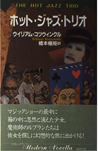 ホット・ジャズ・トリオ / ウイリアム・コツウィンクル