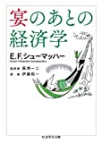 宴のあとの経済学 (ちくま学芸文庫)