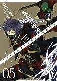 ファイナルファンタジー零式外伝 氷剣の死神(5) (ガンガンコミックス)