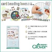 カード型ビーズ織り機 クロバーの手芸用品【Clover】【ビーズ用品】【手芸の柳屋】