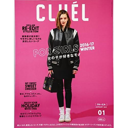 CLUEL(クルーエル) 2017年 01 月号 [雑誌]