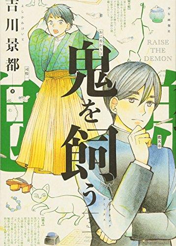 鬼を飼う 3 (ヤングキングコミックス)の詳細を見る