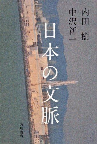 日本の文脈の詳細を見る