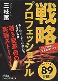 戦略プロフェッショナル―シェア逆転の企業変革ドラマ (日経ビジネス人文庫) 画像