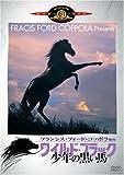ワイルド・ブラック/少年の黒い馬 [DVD]