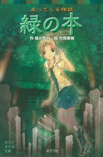 追ってくる怪談 緑の本 (ポプラポケット文庫 児童文学・上級?)の詳細を見る
