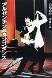 アルゼンチンのタンゴダンス 画像