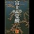 富士覚醒 (講談社文庫)