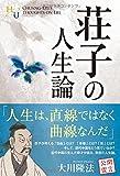 荘子の人生論 (幸福の科学大学シリーズ 78)