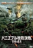 ドニエプル攻防決戦1941[DVD]