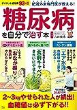 肥満外来専門医が教える! 糖尿病を自分で治す本 (TJMOOK)