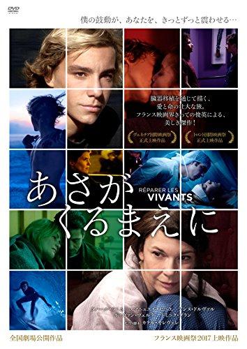 あさがくるまえに [DVD]