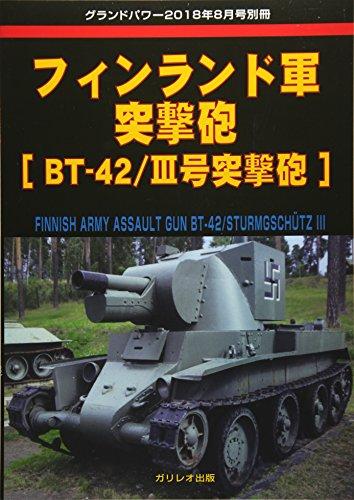 フィンランド軍突撃砲[BT-42/III号突撃砲] (グランドパワー2018年8月号別冊)