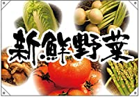 ドロップ旗 旬の野菜 緑フチ(イラスト) No.68798 (受注生産)