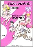 恋スルメロディ娘。 (ぶんか社コミック文庫 酒井美羽2in1シリーズ)