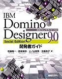 IBM DominoDesigner9.0SocialEdition開発者ガイド