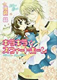 キラキラ☆スウィートホーム (SPADE コミックス)
